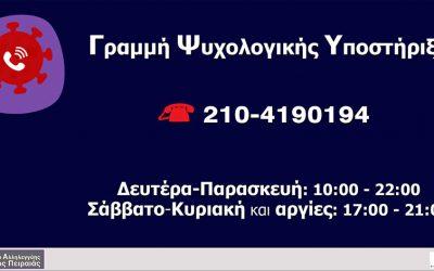 Γραμμή Ψυχολογικής Υποστήριξης 210-4190194